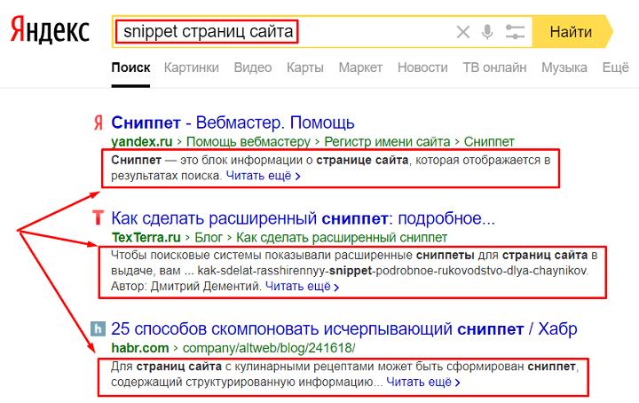 сниппет гугл