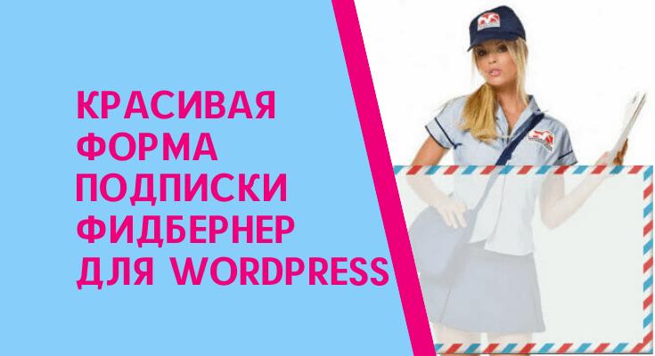 форма подписки для Wordpress
