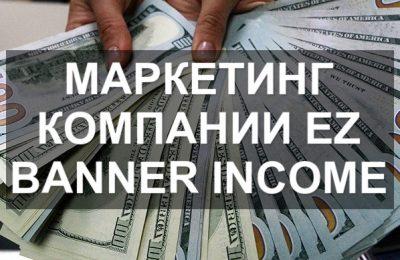 Маркетинг Компании EZ BANNER INCOME