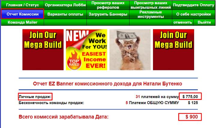 как заработать в EZ Banner Income