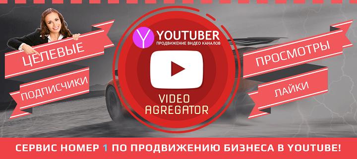 продвижение на youtube сервисы