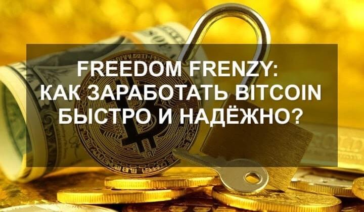 Заработать Bitcoin