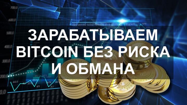 заработок в интернете биткоин