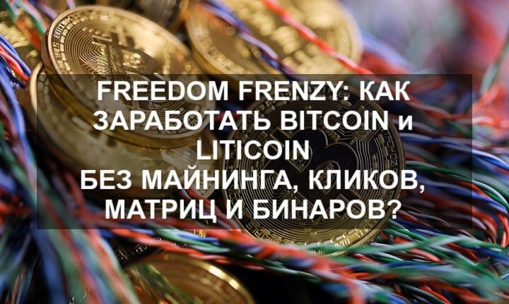 биткоины онлайн заработок