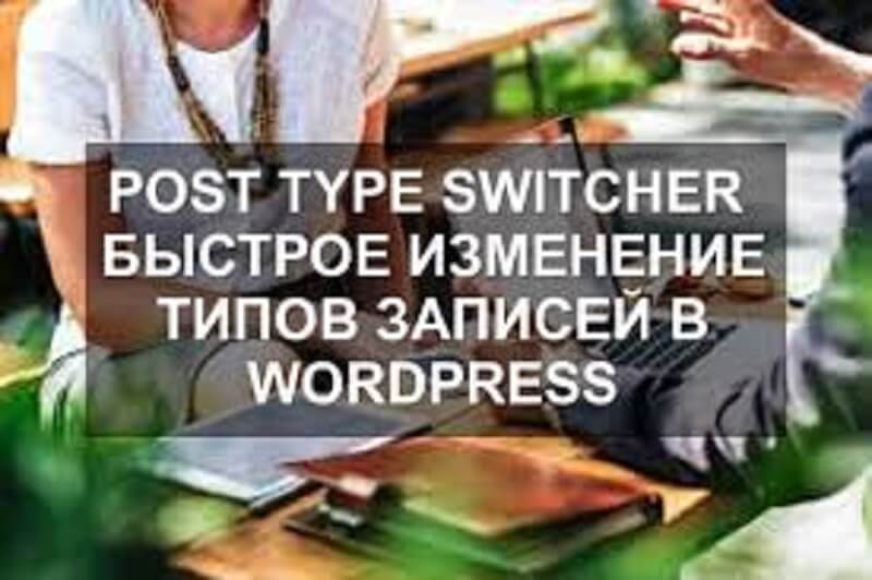 wordpress произвольный тип записи