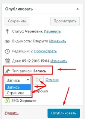 wordpress вывод типов записей