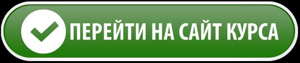 ПЕРЕЙТИ НА САЙТ КУРСА