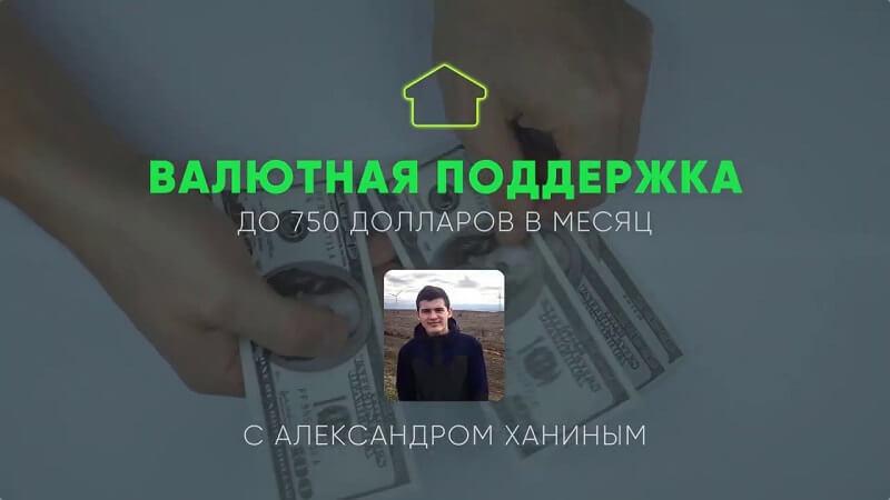 "курс ""Валютная Поддержка"""